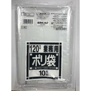 業務用ポリ袋 ダストカート用 120L【日本サニパック キッチン ゴミ袋】