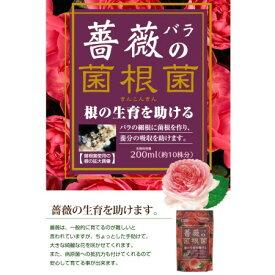 薔薇の菌根菌 200ml