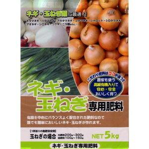 ネギ・玉ねぎ専用肥料 5kg