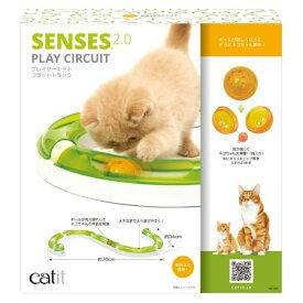 Catit プレイサーキットN【ジェックス 猫 猫おもちゃ CATIT ペット】