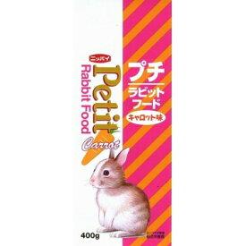 【ポイント10倍 1/24 20:00〜1/28 1:59まで】プチ ラビットフード キャロット味【RCP】