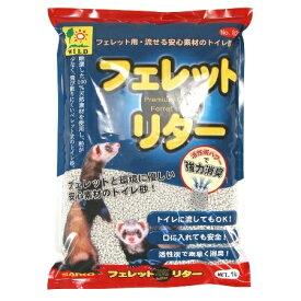 フェレット・リター【RCP】