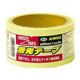 蓄光テープAHWO43【RCP】