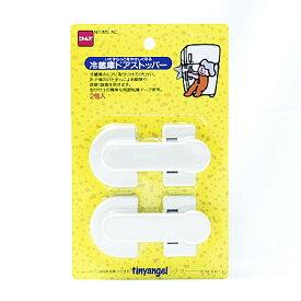 冷蔵庫ストッパー【RCP】