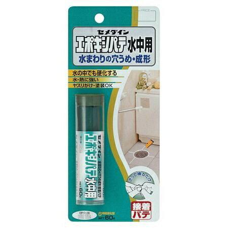 セメダイン エポキシパテ 60g 水中用【RCP】