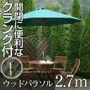 ウッドパラソル 2.7m クランク付 PAS-27GCR グリーン【ガーデンパラソル 日よけパラソル 木製パラソル】【RCP】