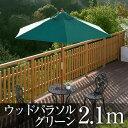 ウッドパラソル2.1mPAL-21Gグリーン【ガーデンパラソル日よけパラソル木製パラソル】【RCP】