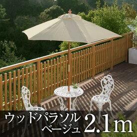 ウッドパラソル2.1mPAL-21Bベージュ【ガーデンパラソル日よけパラソル木製パラソル】【RCP】