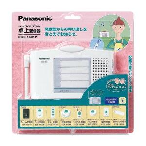 パナソニック ワイヤレスコール 卓上受信器 ECE1601P【smtb-k】【RCP】