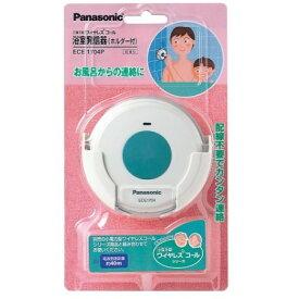 パナソニック ワイヤレスコール 浴室発信器(ホルダー付) ECE1704P【RCP】