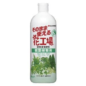 そのまま使える花工場観葉植物用700ML【園芸ガーデニング肥料】
