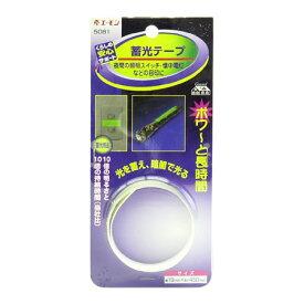蓄光テープ【RCP】