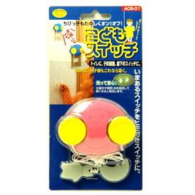 こどもスイッチ ピンク ACS-01【RCP】