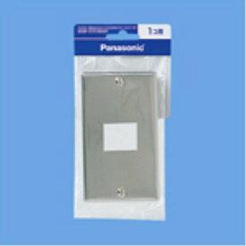 パナソニック フルカラーステンレスプレート1コ用 WN7601KP(Panasonic)【RCP】