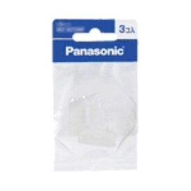 【ゆうパケット専用発送】パナソニック コンセントカバー WH9901P(Panasonic)【RCP】
