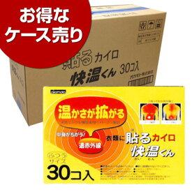 貼るカイロ 快温くん レギュラー 30個入×8個(ケース販売)【RCP】
