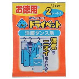 ドライペット 洋服ダンス用 お徳用 2シート【RCP】