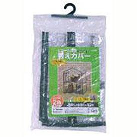 ビニール温室 2段用 替えカバー GRH-N01CT