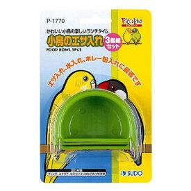 スドー小鳥のエサ入れ3個組セット【RCP】