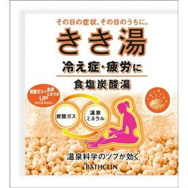 【ポイント10倍 12/4 20:00〜12/11 1:59まで】きき湯 食塩炭酸湯 30g【RCP】