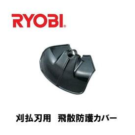 リョービ刈刃使用時の飛散防護カバーコードNo:DB25903【RCP】