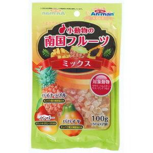 小動物の南国フルーツ ミックス 100g(50g×2袋)【RCP】