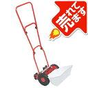 手動芝刈り機ホームモアーGHC-200【20cm】【RCP】