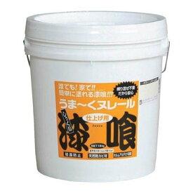 うま〜くヌレール 18kg クリーム色 12UN22(クリームイロ)【しっくい 壁材 DIY うまく ヌレル うまーく ぬれーる 壁 漆喰 補修】
