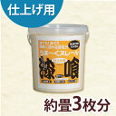 うま〜くヌレール 5kg クリーム色 12UN02(クリームイロ)【うまく ヌレル うまーく ぬれーる 壁 漆喰 補修】