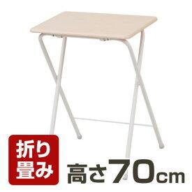 折りたたみミニハイテーブルYST-5040H(NM/IV) ナチュラルメイプル/アイボリー【RCP】【山善 テーブル ミニテーブル リビング家具 デスク 机 シンプル】