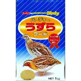 バーディー うずらフード 1kg【RCP】
