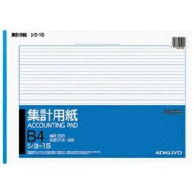 集計用紙B4ヨコ型 シヨ-15【RCP】