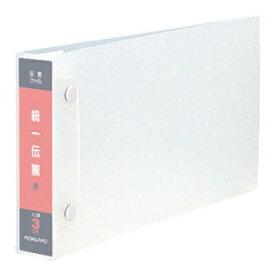 伝票ファイル 統一伝票用 2穴3cm フ-DT30【RCP】