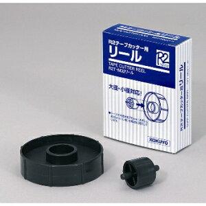 R2テープカッターM32用リール R2T-M32リ-ル【RCP】