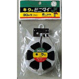 ビニタイキク用30mカッター付き【RCP】