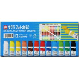 サクラマット水彩えのぐポリチューブ12色【RCP】