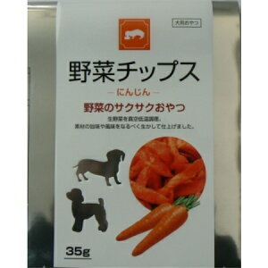 野菜チップスにんじん35g【RCP】