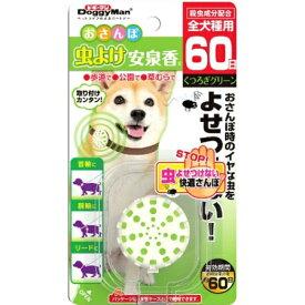 おさんぽ虫よけ安泉香60日 くつろぎグリーン【RCP】