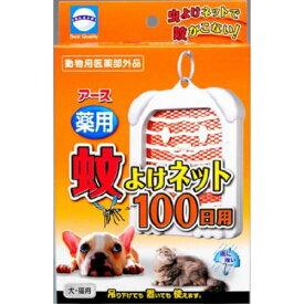 アース薬用蚊よけネット100日用【RCP】