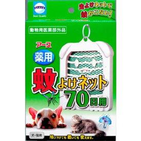 アース薬用蚊よけネット70日用【RCP】