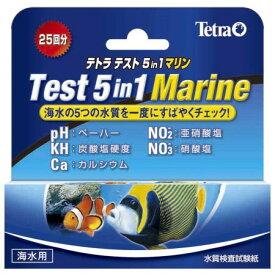 テトラ テスト5in1 マリン試験紙(海水用)【RCP】