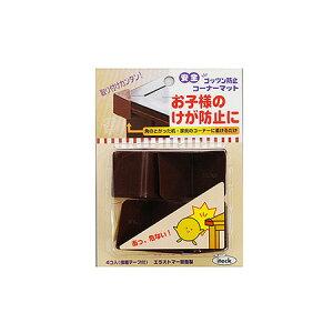 コーナーマット 茶 KGC404-1