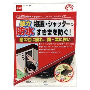屋外用防水すきまテープ ハード 7×12×2