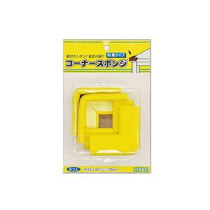 スポンジコーナー用 黄 30×30ミリ PSRK-310