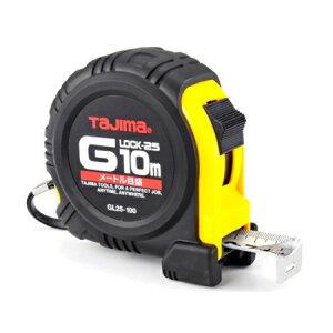 タジマ Gロック25 10M GL25-100BL