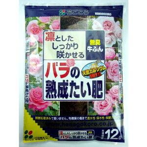 花ごころ・バラの熟成たい肥12L【花ごころ園芸ガーデニング土用土土壌改良材堆肥薔薇バラ】