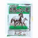 お馬のたい肥 20L【たい肥土壌改良材園芸馬糞馬ふん馬フン】