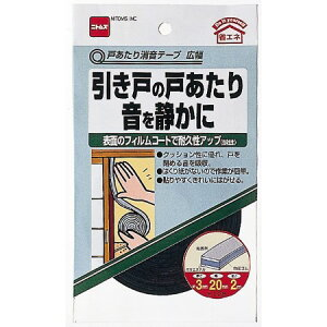 戸あたり消音テープ広幅【ニトムズ すきまテープ すき間 戸あたり】