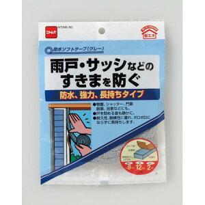 防水ソフトテープグレー【ニトムズ すきまテープ すき間 防水】