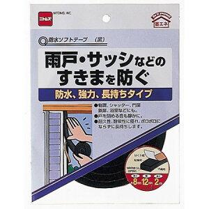 防水ソフトテープ黒【ニトムズ すきまテープ すき間 防水】